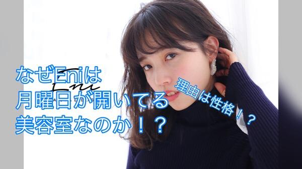 【理由は性格??】月曜日も開いている美容室【Eni】は知ってる??|奈良県生駒市俵口町の美容室 エニー  Eni