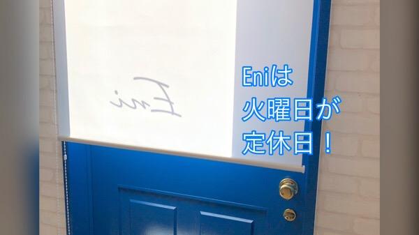 美容室 Eniの定休日は火曜日! | 奈良県生駒市俵口町の美容院 Eni エニー
