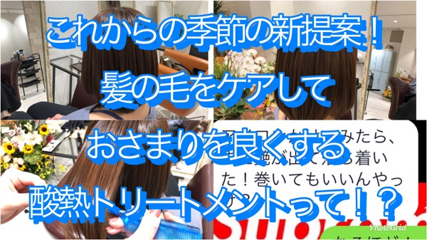 梅雨のクセの広がり新しい選択肢!【酸熱トリートメント】という新たなメニューをご説明!! | 奈良県生駒市俵口町の美容室 Eni エニー