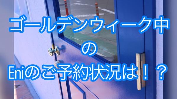 ゴールデンウィークの美容室のご予約状況は?? | 奈良県生駒市俵口町の美容院 Eni エニー
