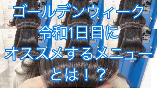 ゴールデンウィークで令和1日目にオススメなメニューとは!?  |奈良県生駒市俵口町の美容室 Eni エニー