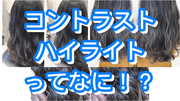 【今のトレンド!?】コントラストハイライトってなに??|奈良県生駒市俵口町の美容院 Eni エニー