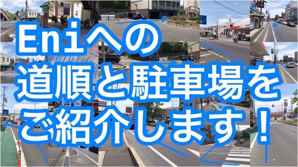 Eniへの道順と駐車場のご案内 | 奈良県生駒市俵口町の美容室Eni エニー