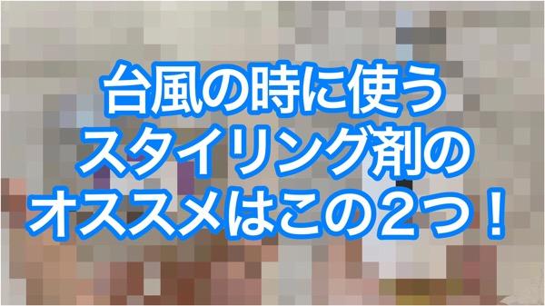 台風の時にオススメなスタイリング剤はこの2つ!!【台風10号】| 奈良県生駒市俵口の美容室Eniエニー