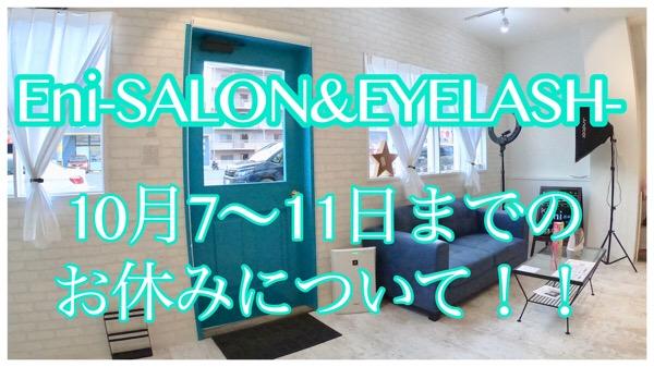 Eniの10月の休みについて!| 奈良県生駒市俵口町の美容室 Eni エニー