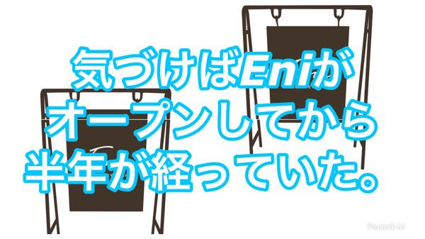 あっという間に半年の日々が経過していたとは、、、| 奈良県生駒市の美容室Eniエニー