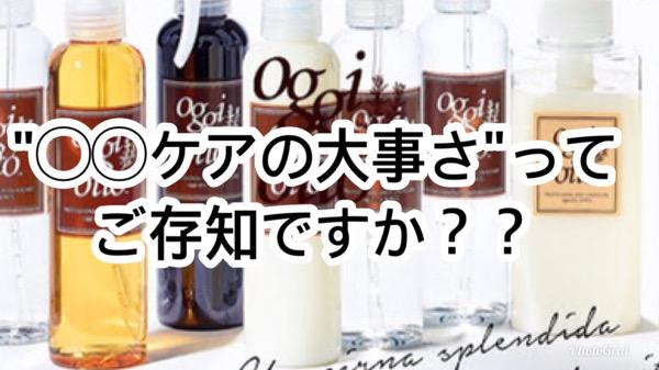 oggiotto(オッジィオット)で【予防ケア】しませんか??|奈良県生駒市の美容室Eniエニー