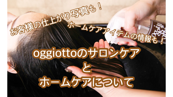 oggiotto[オッジィオット]のサロントリートメントと洗い流さないトリートメント[ホームケア]|奈良県生駒市の美容室Eniエニー
