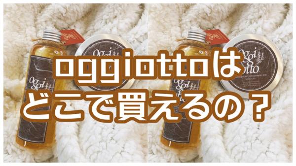 通販は出来る?!奈良でoggiotto[オッジィオット]はどこで買える??|奈良県生駒市の美容室Eni
