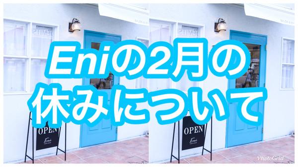 Eniの2月の休みについて!|奈良県生駒市の美容室Eniエニー