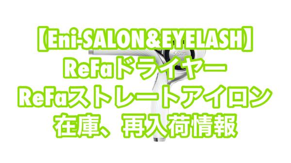 当店のReFaドライヤー、ReFaストレートアイロンの在庫について|奈良県生駒市の美容室Eniエニー