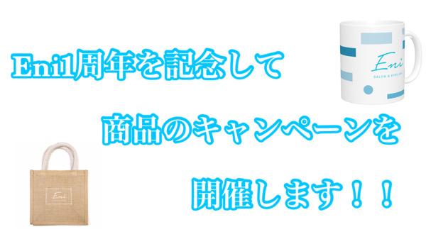 Eni1周年を記念して商品キャンペーンを開催します!|奈良県生駒市の美容室Eniエニー