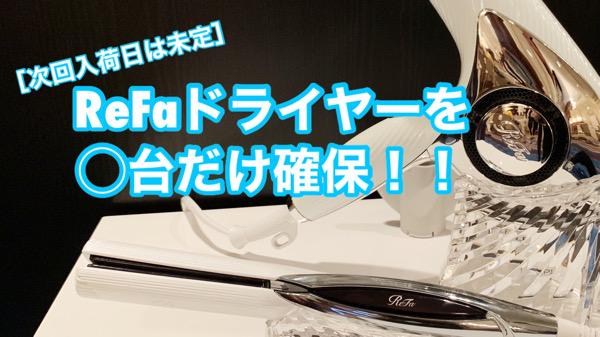 大人気ドライヤー!ReFaドライヤーの在庫が少し確保できました!|奈良県生駒市の美容室Eniエニー