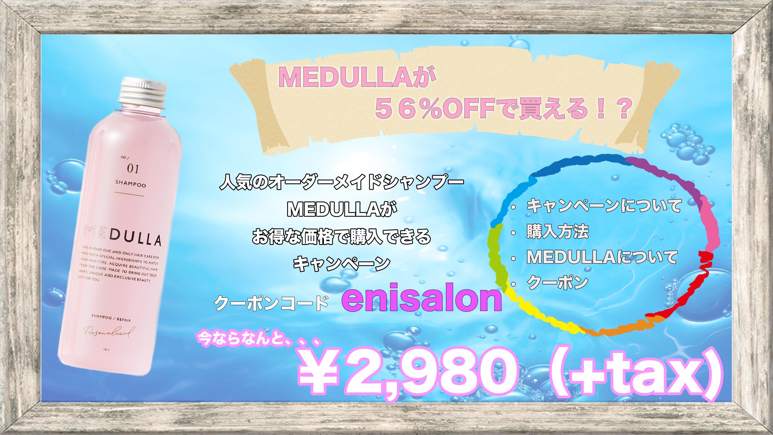 【56%OFF!】MEDULLA(メデュラ)がクーポンコード enisalonで最安値で作れるキャンペーンを開催!