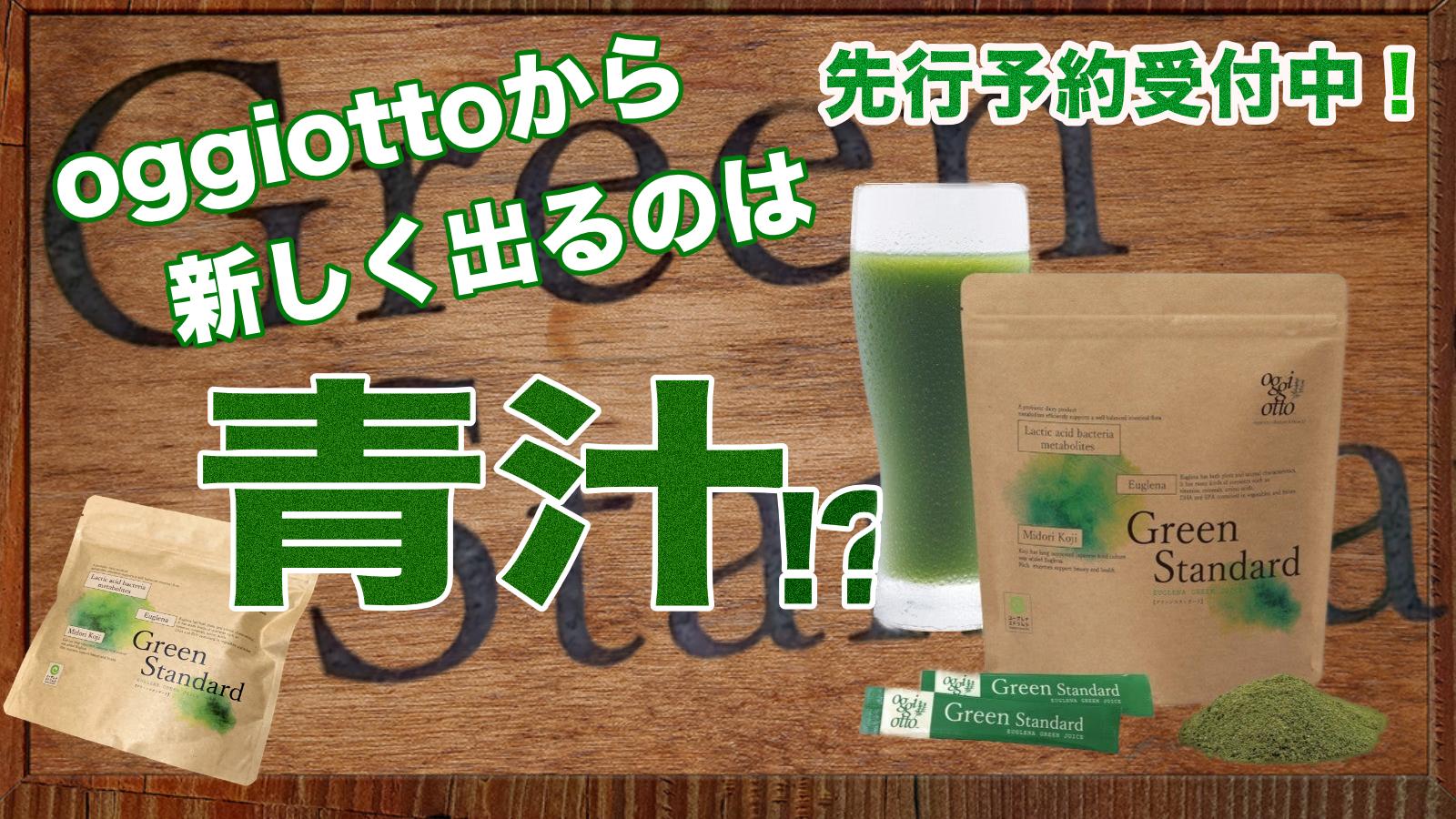 【新発売!】oggiotto(オッジィオット)の新作は青汁!?〈機能性青汁Green Standard/グリーンスタンダード〉