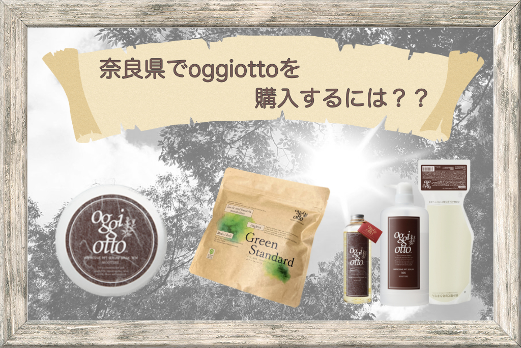 oggiotto(オッジィオット)を奈良県で買うには?|サロンケア、ホームケア、プレゼントや通販、amazonについて解説
