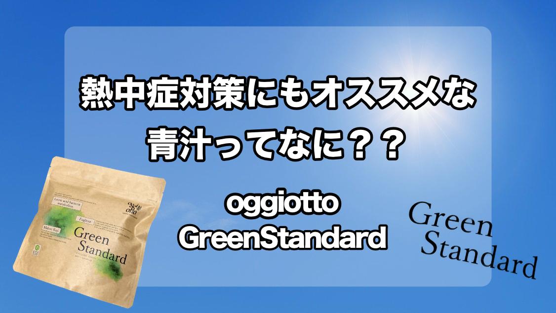 【oggiotto GreenStandard】熱中症予防、対策には青汁がオススメ!?熱中症で失われる栄養分を解説