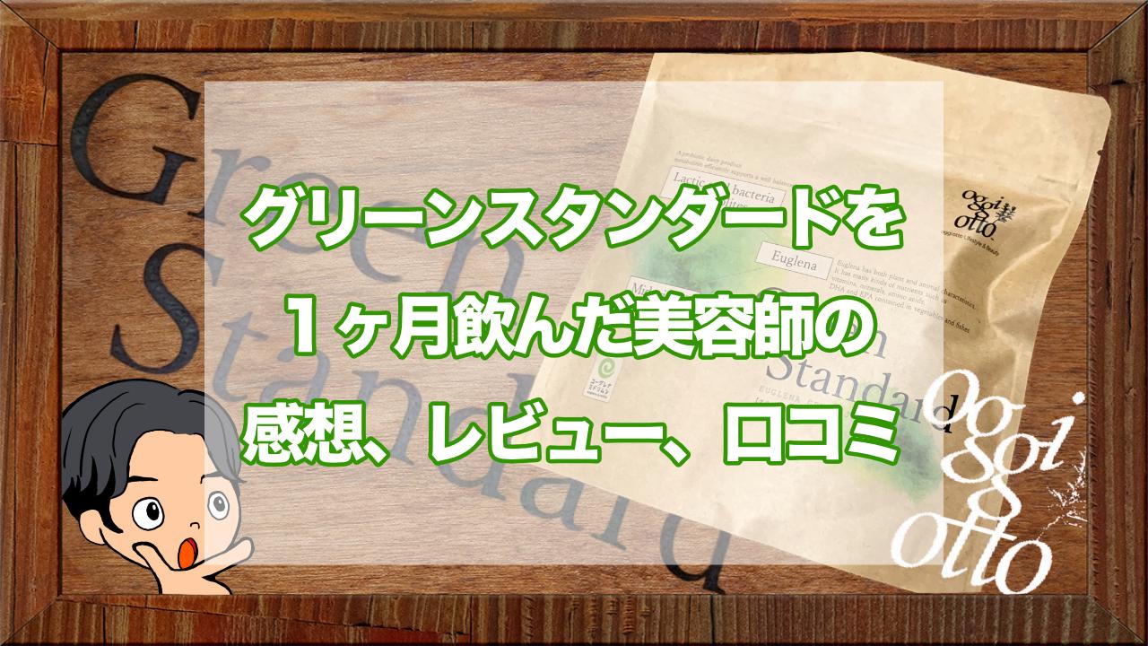 oggiottoグリーンスタンダード(ユーグレナ 青汁)を1ヶ月飲んだ感想、レビュー、口コミを公開!!@奈良県生駒市