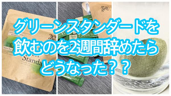 oggiottoグリーンスタンダード(青汁)を2週間辞めたらどうなるかを検証!|奈良県生駒市の美容室Eniエニー