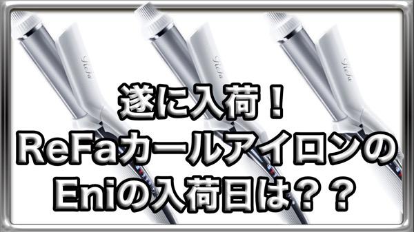 遂に入荷!ReFa(リファ)カールアイロンがEniに入荷するのはいつ??|奈良県生駒市の美容室Eniエニー