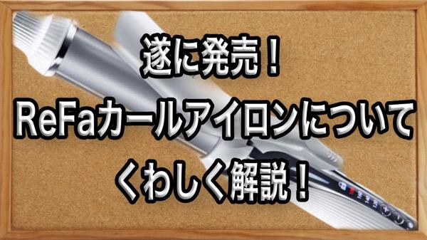 ReFaカールアイロン(コテ)が発売開始!価格、実物写真、色、温度、レビューからご購入方法まで|奈良県生駒市の美容室Eniエニー