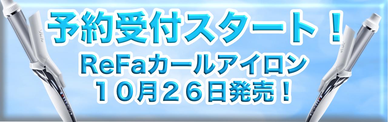ご予約開始!ReFa(リファ)カールアイロンについて詳しく説明|奈良県生駒市のReFa正規取扱店(美容室)Eniエニー