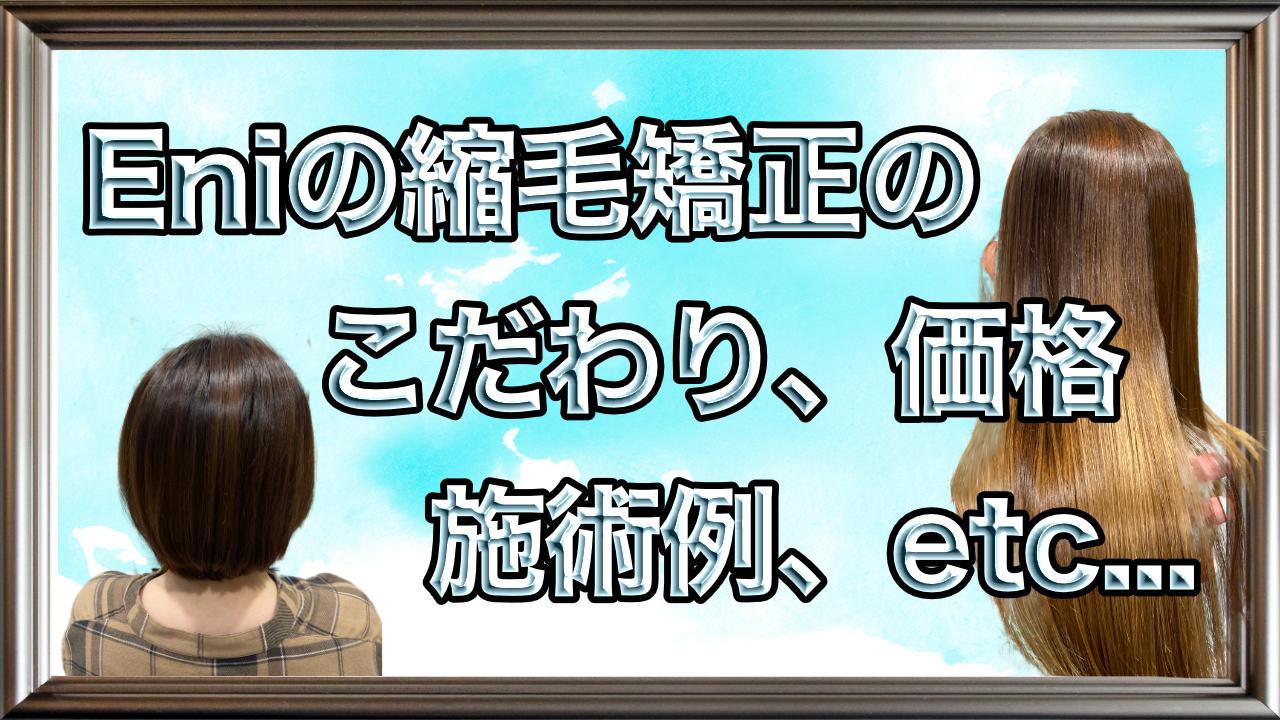Eniオリジナルストレート(縮毛矯正)を詳しく解説!価格、施術例、時間、クーポンなど|奈良県生駒市の美容室Eniエニー