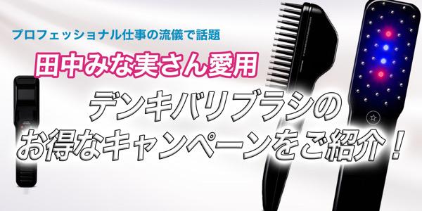 【デンキバリブラシ】プロフェッショナルで田中みな実さんが使ってたことで話題!お得なキャンペーンや口コミ、芸能人のSNS、購入方法などを解説|奈良県生駒市の美容室Eniエニー