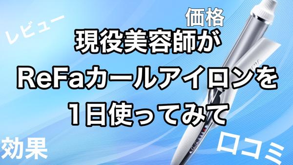 徹底解説!ReFa(リファ)カールアイロン、コテを美容師がレビュー!口コミや使用感、購入方法について|奈良県生駒市の美容室Eniエニー