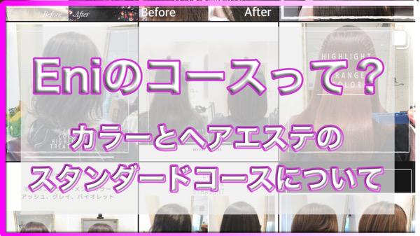Eniのカラーとヘアエステ(トリートメント)コースのご紹介|価格、クーポン、口コミ、ご予約方法など@奈良県生駒市の美容室