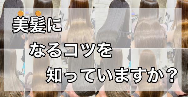 美髪、艶髪になるためのコツを知ってますか?シャンプーやトリートメント、ドライヤー、ヘアケア方法のオススメなど