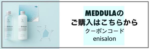 MEDULLA公式ホームページ