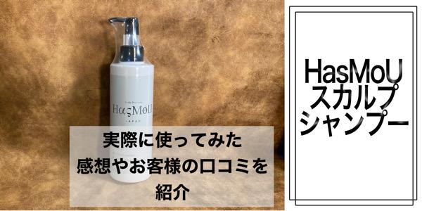 HasMoU(ハスモウ)スカルプシャンプーを使ってみた感想、レビュー、口コミを紹介|価格や購入方法、配送なども