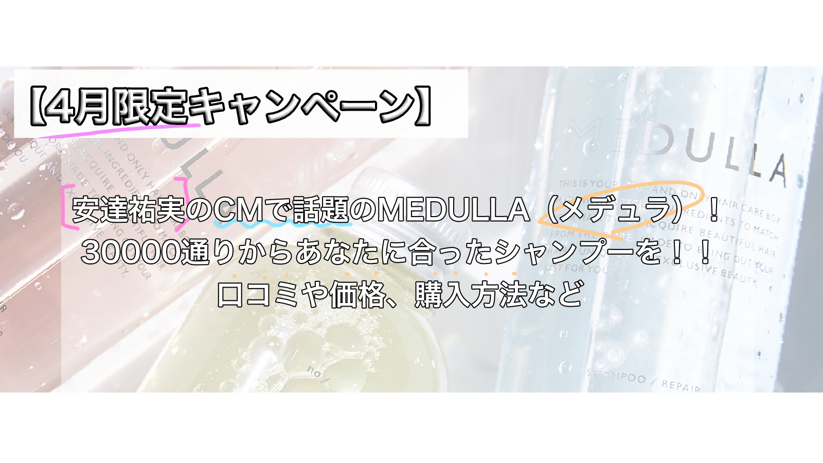 【4月限定キャンペーン】安達祐実のCMで話題のMEDULLA(メデュラ)!30,000通りからあなたに合ったシャンプーを!!口コミや価格、購入方法など