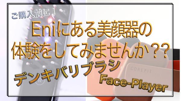 購入前に体験しませんか?話題の美顔器【デンキバリブラシ】【Face-Player】の体験はできる⁉︎料金や予約方法など/奈良県生駒市の美容室Eni