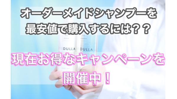 """【リニューアル!】MEDULLA(メデュラ)が""""Eni限定コード""""で初回送料無料の最安値で作れるキャンペーンを開催!"""