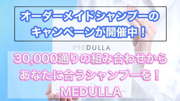 """【キャンペーン開催中!】MEDULLAの購入方法は??オーダーメイドシャンプーメデュラは""""Eni限定コード""""入力でお得に買える!!"""