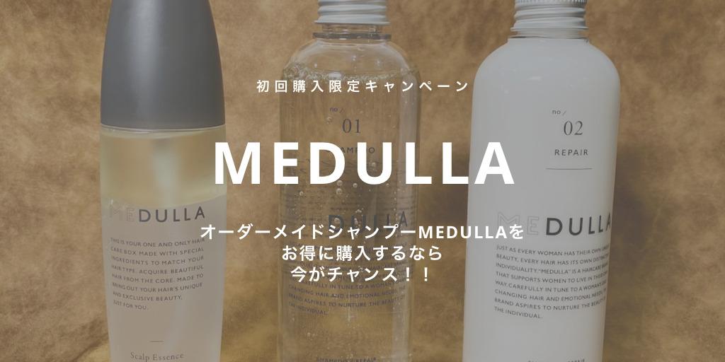 【初回購入限定】オーダーメイドシャンプーMEDULLA(メデュラ)のキャンペーンについて|特典、価格、送料、口コミ、購入方法など