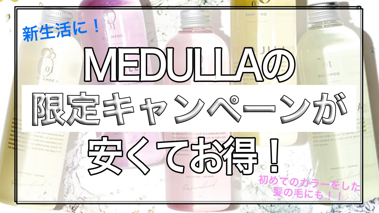【新生活、初カラーの方にもオススメ!】オーダーメイドシャンプーMEDULLA(メデュラ)のキャンペーンが安くてお得!価格、期間、特典、Eni限定コードなど