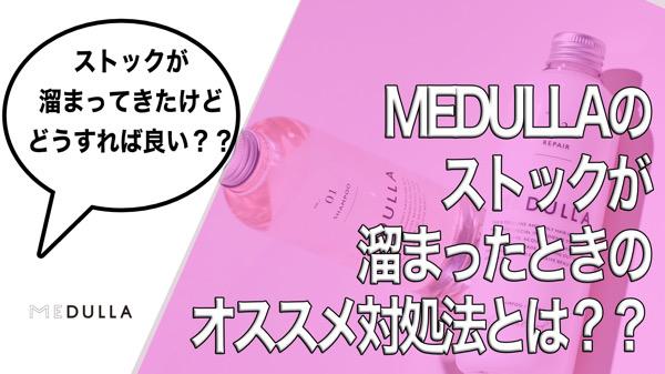 MEDULLA(メデュラ)のストックが家に溜まってきた時の回避方法は??/香り、プレゼント、キャンペーン、価格など