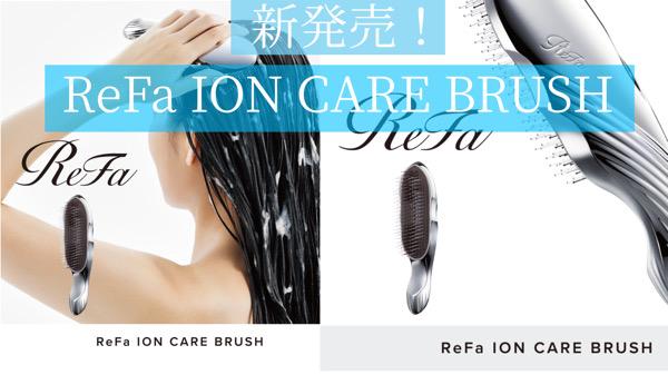 ReFa(リファ)イオンケアブラシで普段のシャンプータイムが変わる!?価格、購入方法、特徴など@奈良県生駒市の美容室Eniエニー