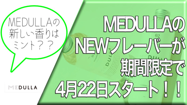 MEDULLAの新しい香りは【MINT(ミント)】/メデュラのお得なキャンペーンや価格、最安値での購入方法はこちら!