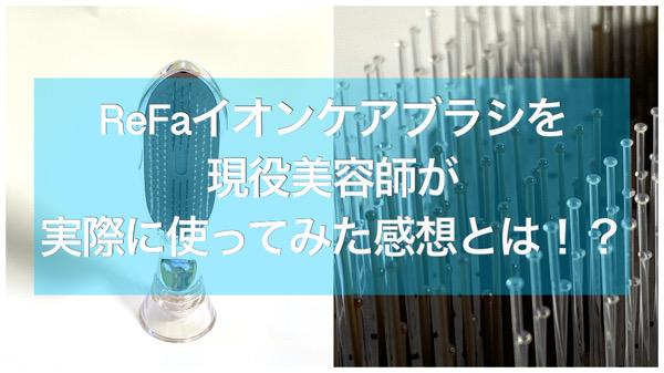 美容師が実際に【ReFaイオンケアブラシ】を使ってみた感想、口コミ|リファイオンケアブラシの価格や通販など@奈良県生駒市のReFa正規取扱美容室Eni
