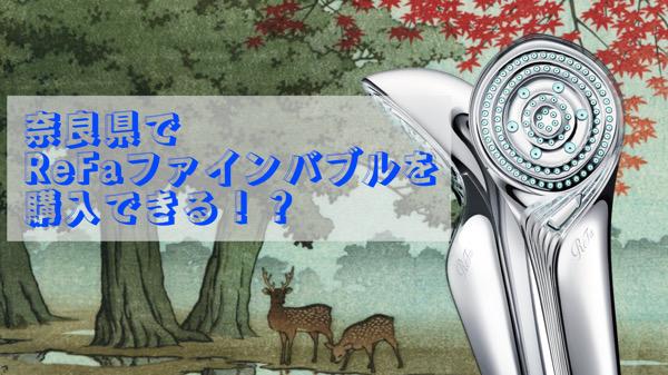奈良県生駒市でReFaファインバブルSを購入するなら、美容室Eniで◎/価格や購入方法など