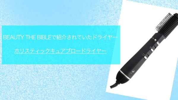 田中みな実さん出演の『BEAUTY THE BIBLE』でも紹介されていたくるくるドライヤー【ホリスティックキュアブロードライヤー】の価格や購入方法など