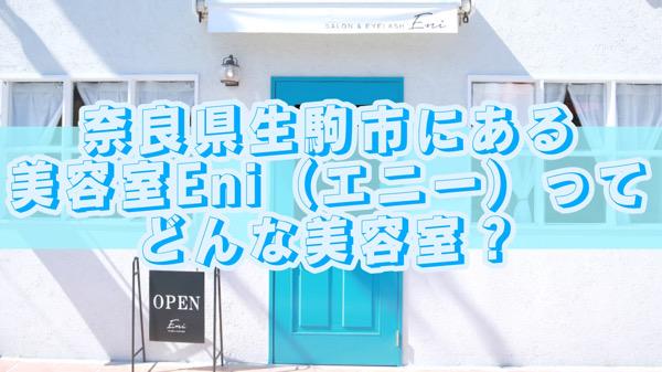 奈良県生駒市の美容室Eni(エニー)ってどんな美容室??/店名の由来、特徴や予約方法、人気のコースは??