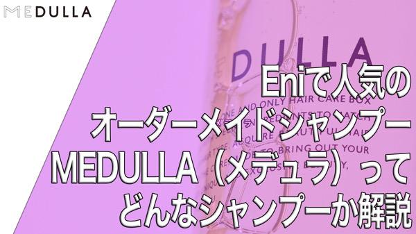 キャンペーン開催中!オーダーメイドシャンプーMEDULLA(メデュラ)をお得に購入する方法/価格、口コミ、香り、送料、購入方法など