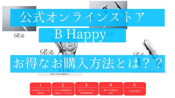 メーカー公式MTGオンラインストア【B Happy】のご購入方法を解説!ReFa,SIXPADなども購入可能!