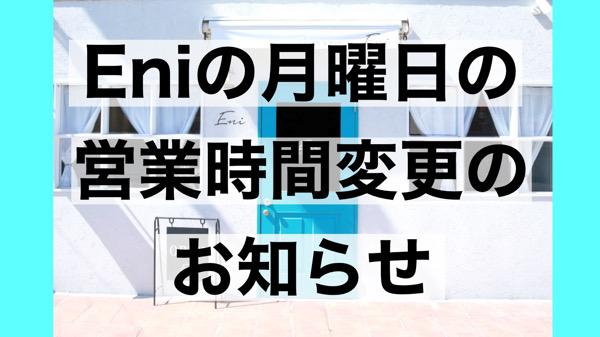 Eniの月曜日の営業時間の変更について@奈良県生駒市の美容室Eniエニー