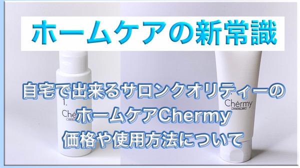 Chermy(シェルミー)/ホームケアでツヤや手触りを維持するトリートメントの価格や使用方法、購入方法など